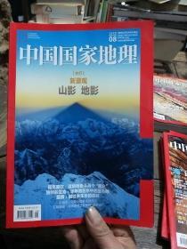 中国国家地理 2020.8