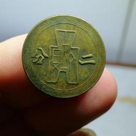 6636.民国二十九年 中央造币厂 党徽布币图 黄铜 二分稀有铜板