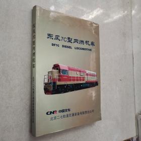 东风7C型内燃机车