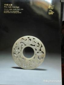 2016瀚海中国玉器拍卖图录