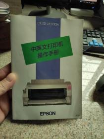 中英文打印机操作手册