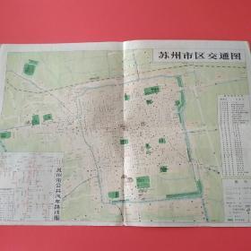 苏州市交通图1980年1版1印
