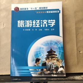 """高职高专""""十一五""""规划教材:旅游经济学"""