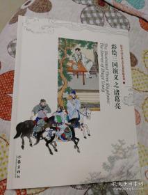 李国文签名钤印日期  彩绘三国演义之诸葛亮