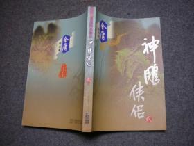 金庸作品集 神雕侠侣(第一册) 【绝对正版】 内页如新