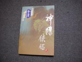 金庸作品集 神雕侠侣(第二册) 【绝对正版】 内页如新