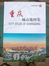 重庆城市地图集