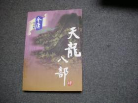金庸作品集 天龙八部(第四册) 【绝对正版】 内页如新