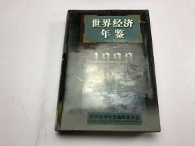世界经济年鉴【1998】