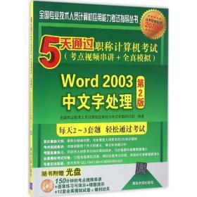 5天通过职称计算机考试(考点视频串讲+全真模拟)(第2版)(Word 2003中文字处理)