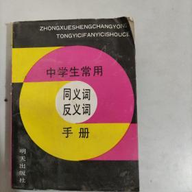 中学生常用同义词反义词手册
