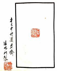 """名家名作:张小明篆刻,白文:""""石痴"""" 保真"""