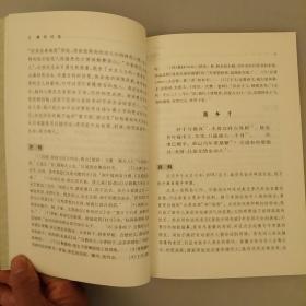 秦观词选    库存书    2020.12.25