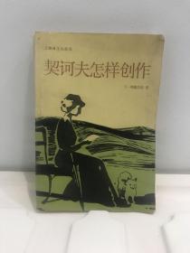 《契诃夫怎样创作》馆藏、一版一印、共2000册