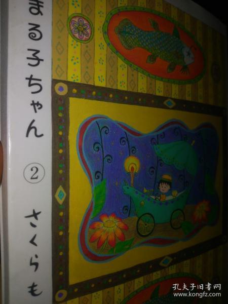 樱花小丸子口袋版64开本第二集日文原版漫画237页,千幅原创动漫