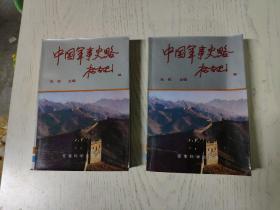 中国军事史略上下