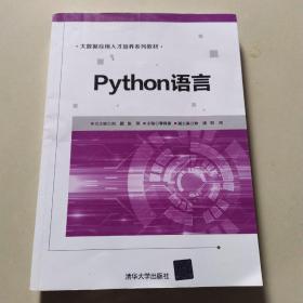 Python语言/大数据应用人才培养系列教材