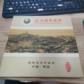 正月庙会风情 邮票珍藏 集邮画册珍藏版 中国鹤壁