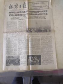 北京日报第3453号1976年10月2日【4版】