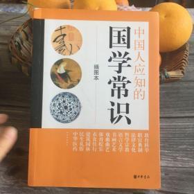 正版现货 中国人应知的国学常识