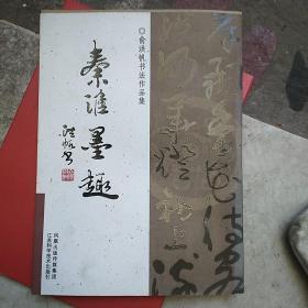 秦淮墨趣:俞洪帆书法作品集