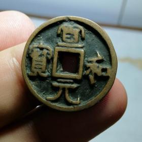 6639.珍品紫铜雕母【宣和元宝】