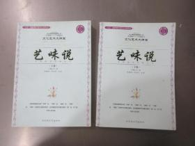 中国美学范畴丛书:艺味说(上下)