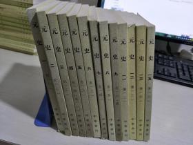 元史(全十五册)现有(1.2.3.4.5.6.7.8.9.11.12.13.15))13册合售【实物拍图,内页干净】