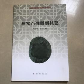 写实石砚雕刻技艺