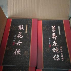 梁羽生小说全集(55册全)