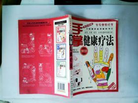 手掌健康疗法:重新修订版