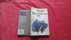 香港:历史变迁中的教育