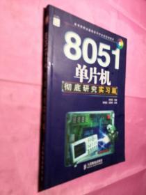 8051单片机彻底研究.实习篇(没盘)
