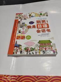 别笑!我是日语会话书