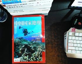 中国国家地理 2013(2,3,6,7,8,9,11)7本合售