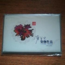 明信片   管兰生染缬作品(16张全)