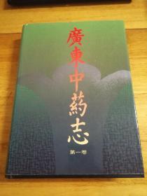 广东中药志.第一卷(精装,1994年)