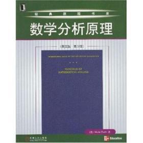 数学分析原理(英文版第3版) 鲁丁 (Walter Rudin) 机械工业出版社