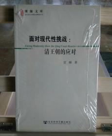 面对现代性挑战-清王朝的应对 9787509728253
