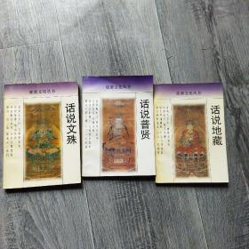 旅游文化丛书(三种合售)(大32开)