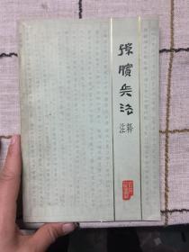 孙膑兵法注释