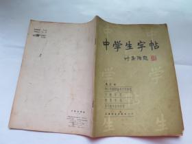 中学生字帖 (增订本)