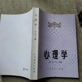 心理学  武汉大学副校长藏书