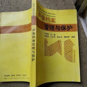 声像档案管理与保护 刘家真主编签名赠送本