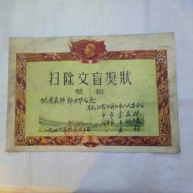 1956年扫除文盲奖状~