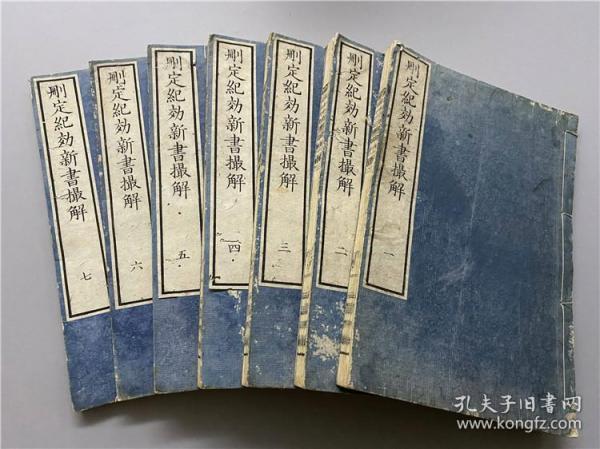 和刻本《删定纪效新书撮解》12卷7册全,明代倭寇怕戚少保戚家军,《纪效新书》传入日本,炙手可热的,有学者以和语结合实际讲析明代兵书《纪效新书》的书,可视为《纪效新书》的辅导书。嘉永年序