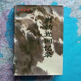肖劲光回忆录    精装    (14插页下端毛边未裁)