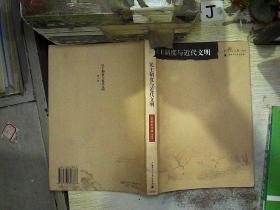 余英时文集(第六卷)民主制度与近代文明