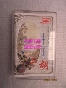 原版磁带:中国二胡(化碟 江河水)
