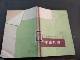 数理化自学丛书平 面几何第1册